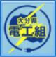 大分県電気工事業工業組合